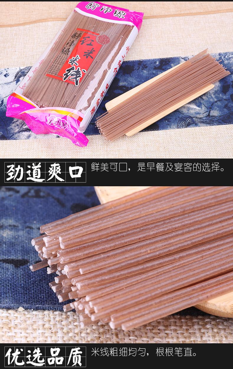 云南米线 红米干米线1000g/袋 舒净源米干米线 满额包邮