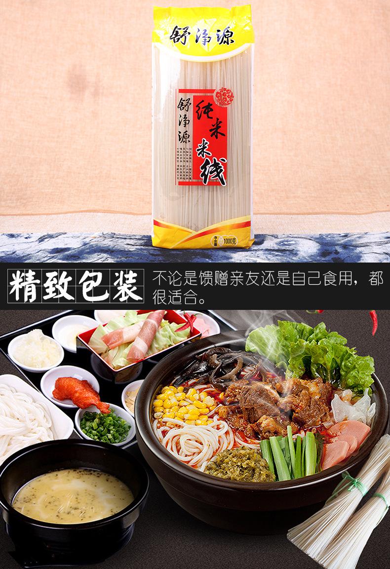 云南特产 米干米线1000g/袋 好吃美味米干米线 方便米制品米线 满额包邮
