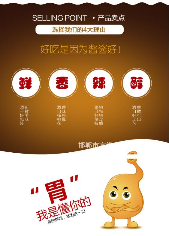 河北邯郸特产 涉县宜维尔拌面拌饭下饭核桃花辣椒酱调味品 满额包邮
