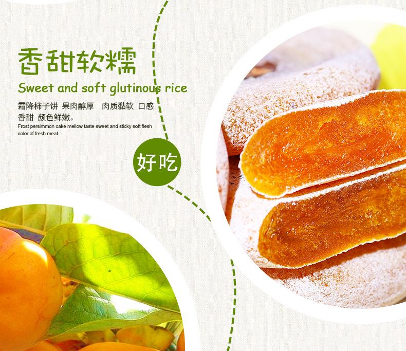 陕西特产 绿音柿饼500g临潼火晶柿子饼零食 满额包邮