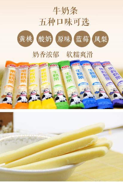内蒙古特产 奶酪条 零食奶制品 怡园牛奶条 发酵乳酪 独立包装 满额包邮