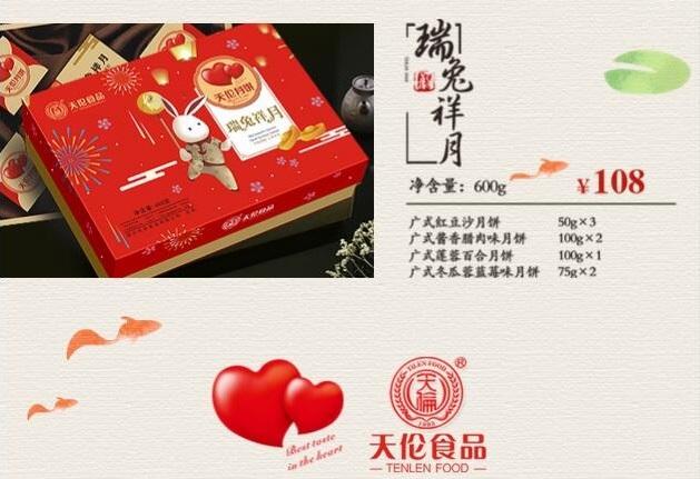<中秋礼盒> 天伦月饼礼盒 瑞兔祥月 月饼礼盒 包邮