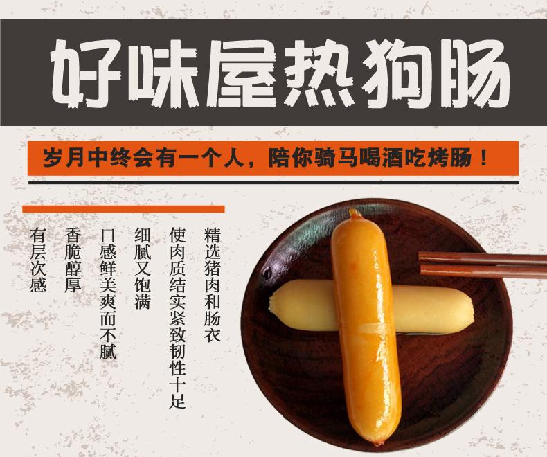 湖南特产  好味屋热狗肠即食小香肠肉枣子弹肠多口味办公室辣味肉类零食小吃22g/包*20
