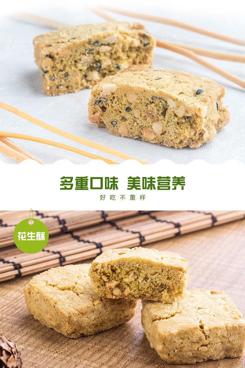 四川特产 环太木糖醇代糖荞麦果仁酥养胃代餐饼干150g 包邮