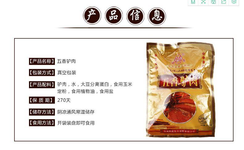 上海特产 五香驴肉便携常温旅游出行小食品精品真空鲜驴肉200克