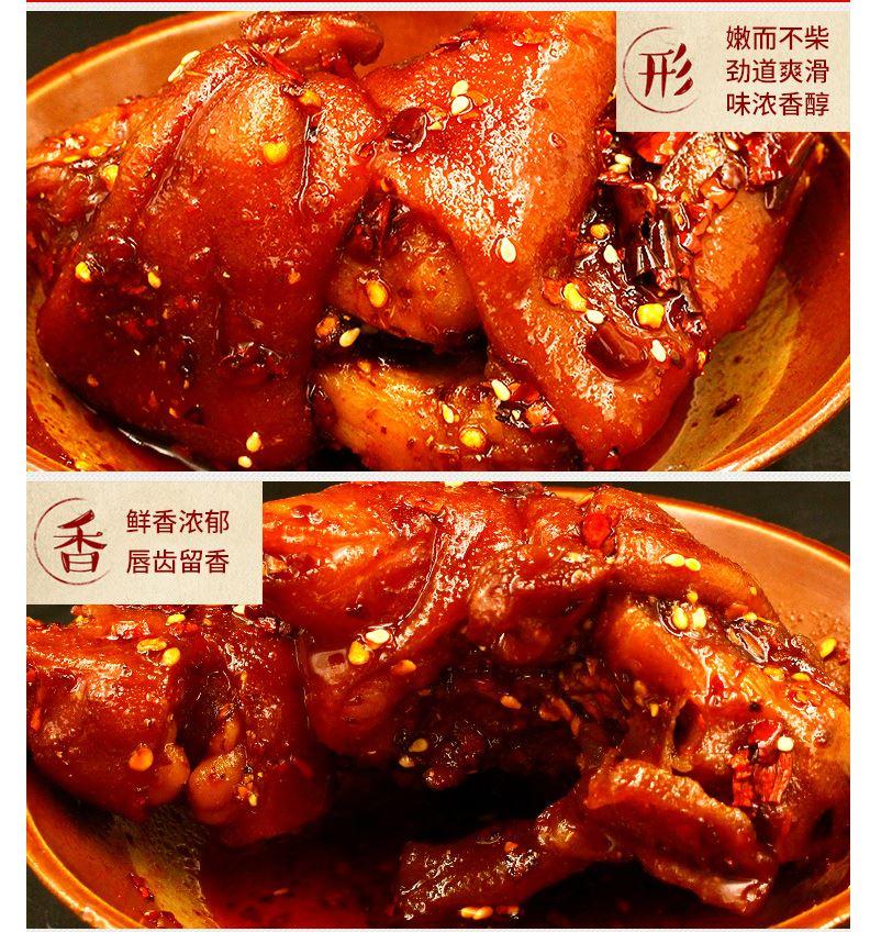 重庆特产  香辣猪蹄麻辣休闲肉类零食特色小吃卤味熟食食品150克