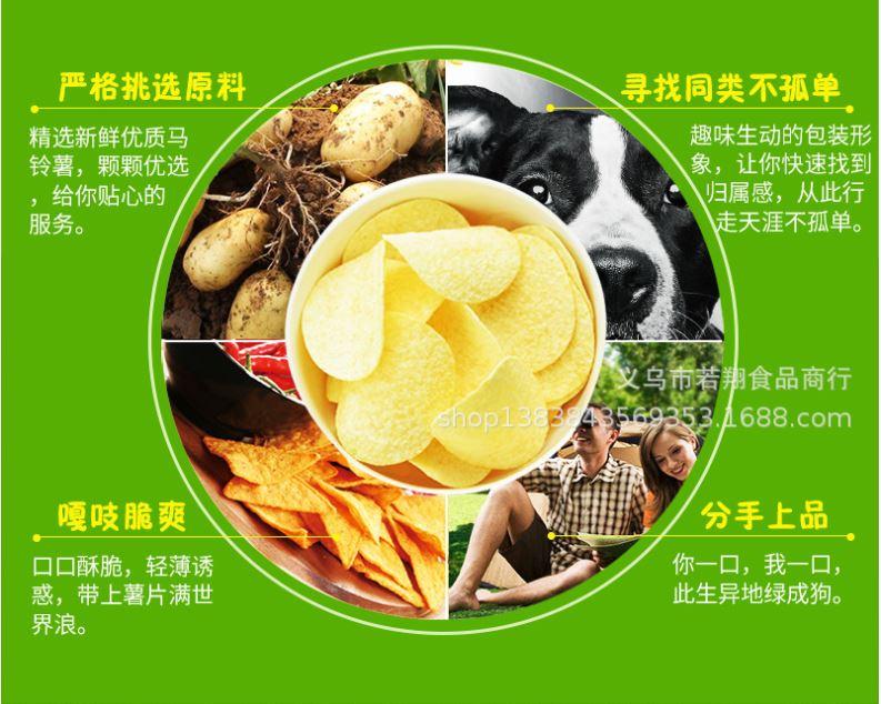 进口 网红零食单身狗粮薯片70g三种口味整蛊办公室休闲食品