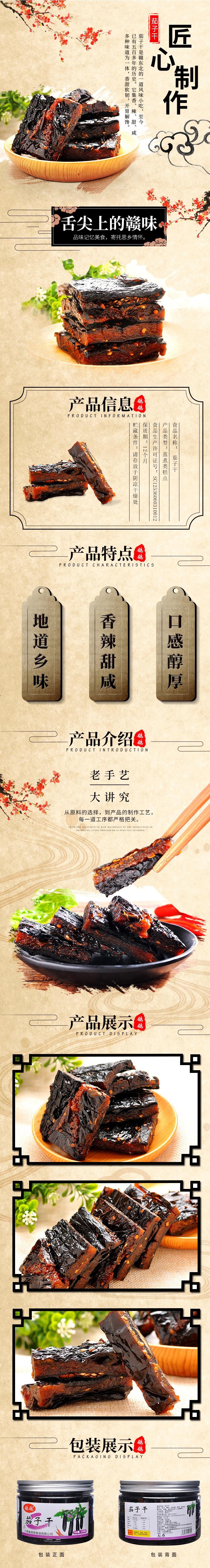 江西特产 鸽鸽精品茄子干休闲办公室零食200g/罐