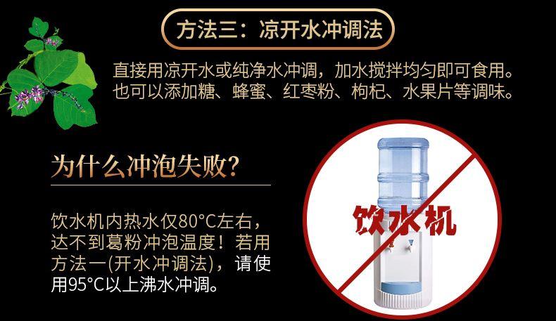 湖北特产  钟祥纯天然野生葛粉冲饮260克/袋