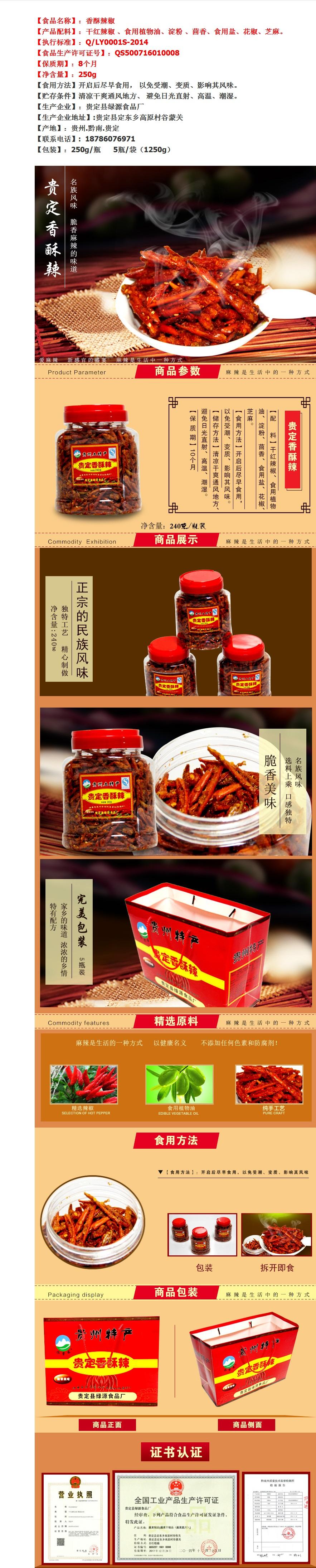 贵州特产 贵定香酥辣香辣脆民族风味辣椒办公室零食250g*2瓶装