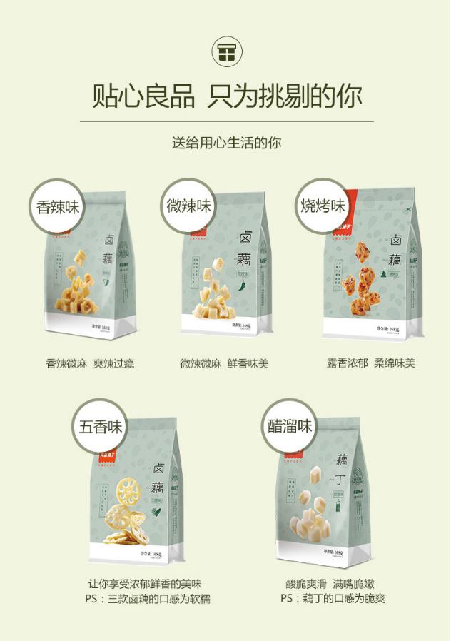 良品铺子 卤藕168gx2袋 藕片莲藕麻辣卤味香辣零食小吃特产食品*2
