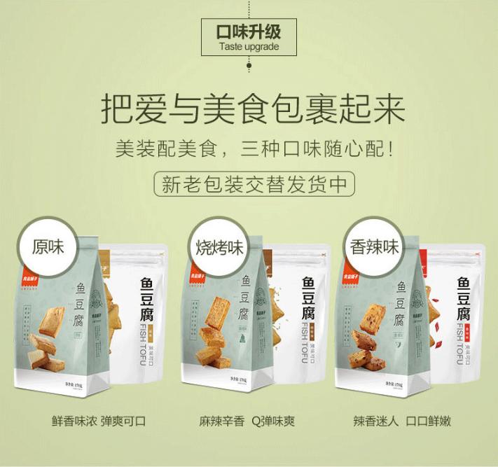 良品铺子 鱼豆腐170g x 2袋 鱼豆腐干鱼板烧 豆制品 休闲零食*2