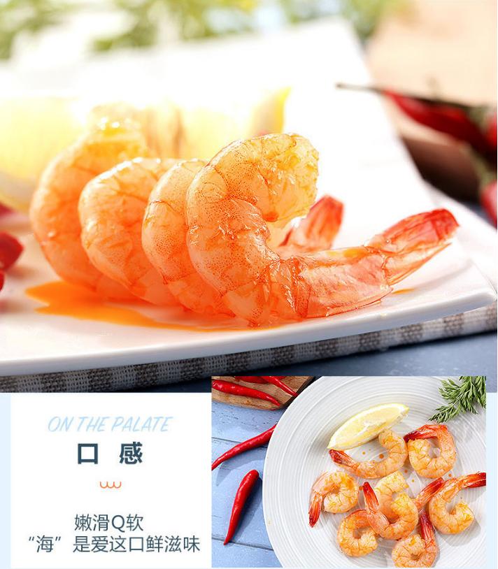 良品铺子 对虾干55g 即食虾仁海鲜零食小吃休闲食品香辣味袋装
