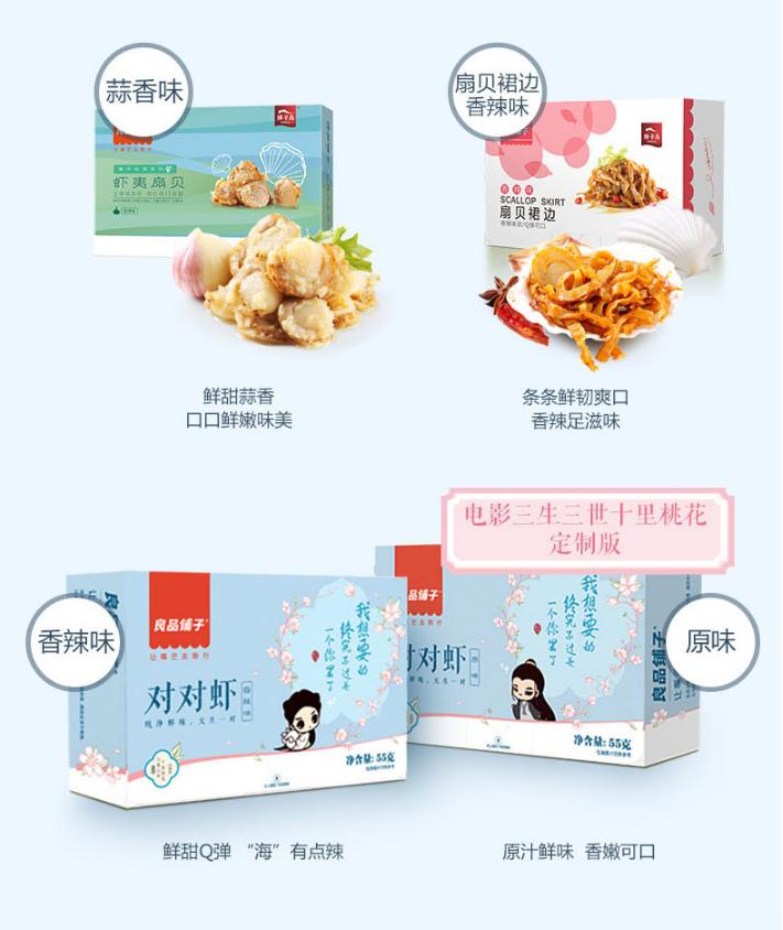 良品铺子 虾夷扇贝100g 海鲜零食特产即食扇贝肉休闲小吃香辣味