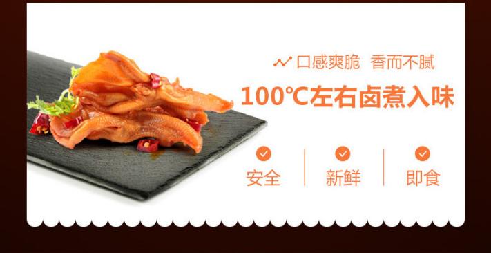 良品铺子无骨鸭爪去骨鸭掌即食鸭肉零食卤味肉类休闲零食小吃110g