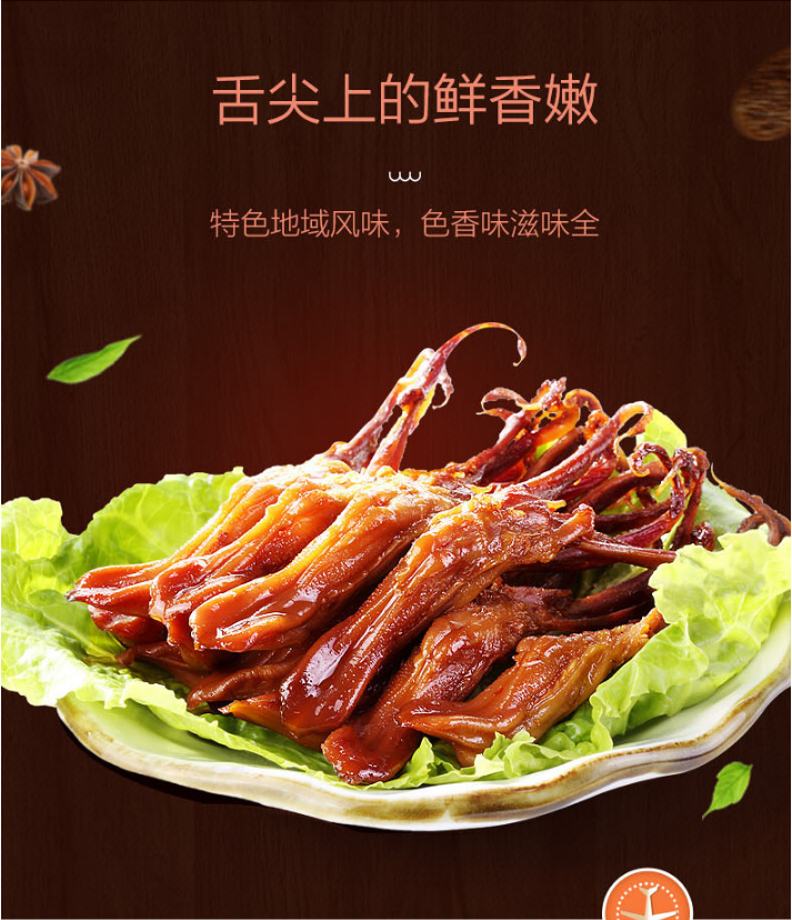 良品铺子  特产零食小吃鸭舌120g 酱鸭舌头甜辣味肉类熟食