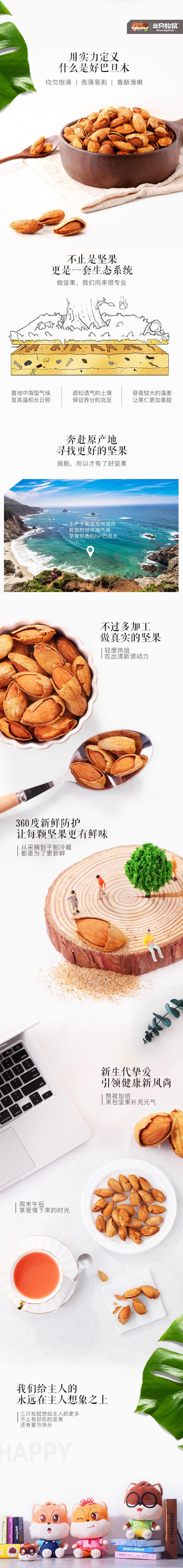 三只松鼠  手剥巴旦木235g零食坚果炒货特产杏仁巴达木扁桃仁