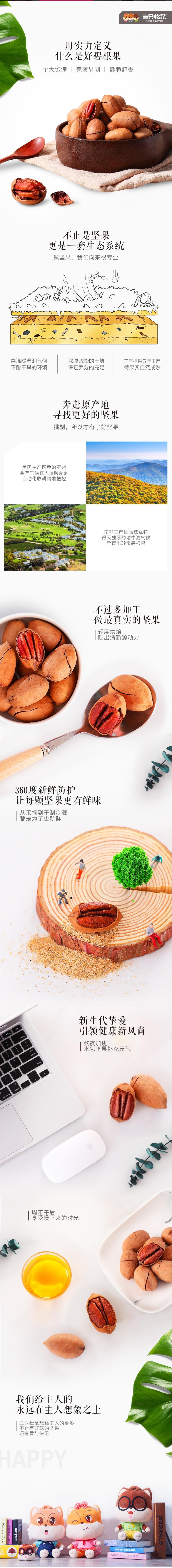 三只松鼠  碧根果210g休闲零食坚果特产山核桃炒货长寿果