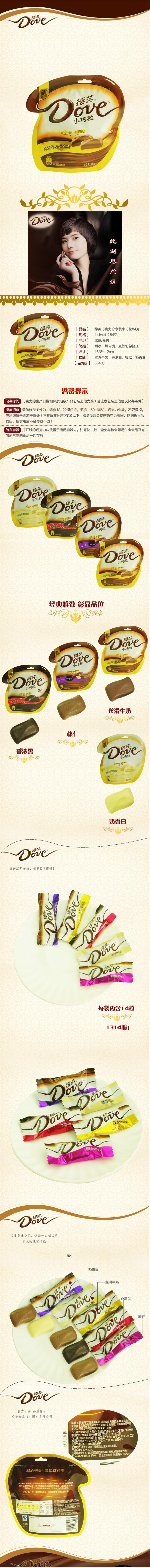 德芙小巧粒 新丝滑奶香白巧克力84克
