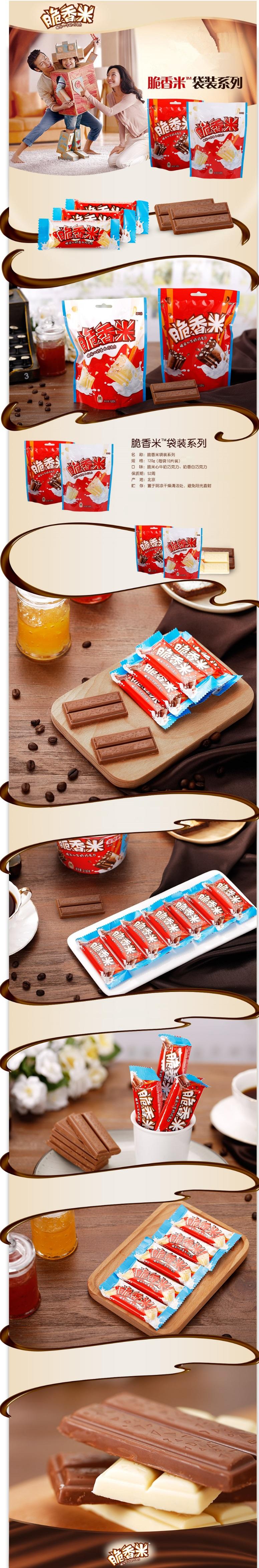 脆香米  脆米心牛奶巧克力分享装120g