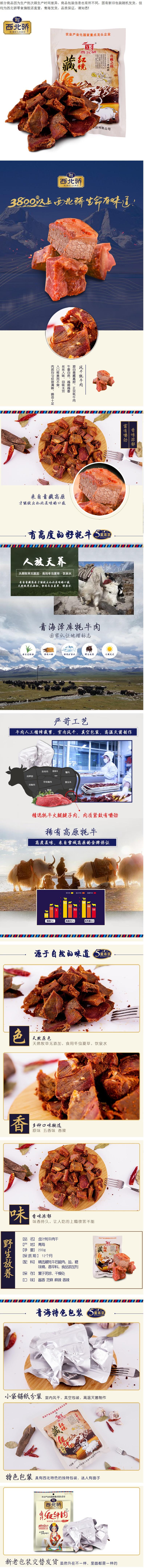 青海特产   藏红烧卤汁牦牛肉粒 休闲零食200G