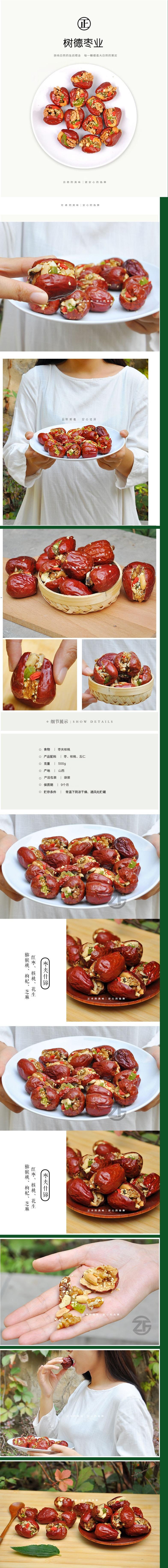 山西特产  枣丫丫什锦枣夹核桃零食小吃和田大枣袋装 500g/袋*3