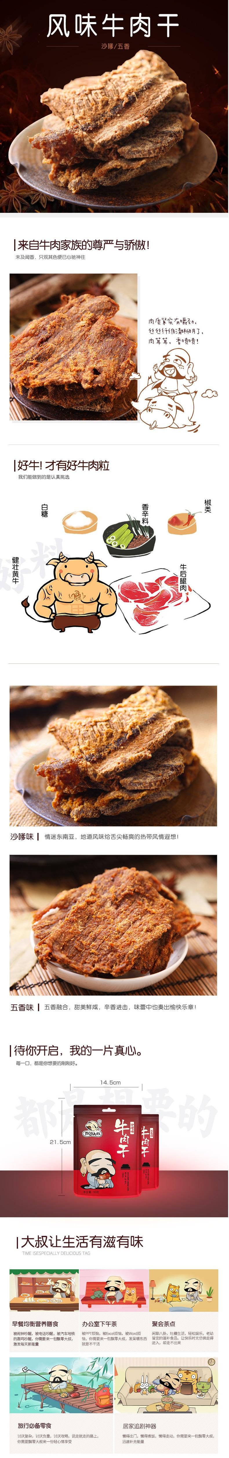 安徽特产   飘零大叔五香牛肉干110g小包装休闲零食分享装小吃