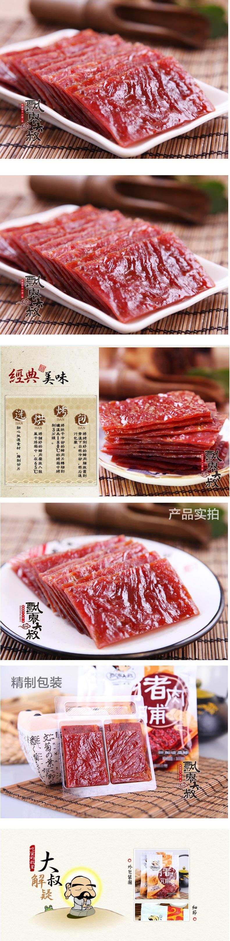 江苏靖江特产  飘零大叔经典原味猪肉脯办公室食品100g