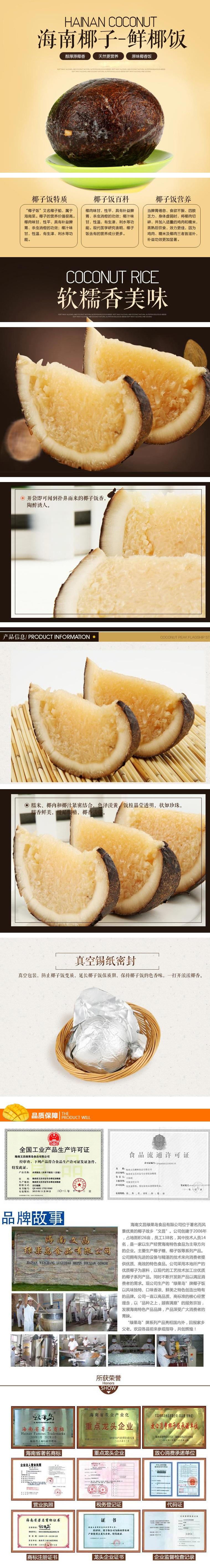 海南特产  绿果岛原味椰子饭经典绿盒装可蒸煮特色米饭598g*6