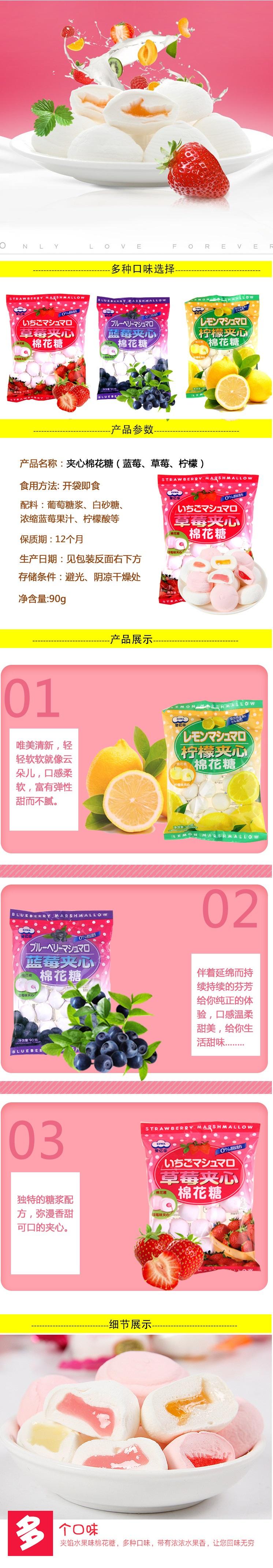 爱亿华   草莓夹心棉花糖办公室休闲食品儿童糖果零食90g