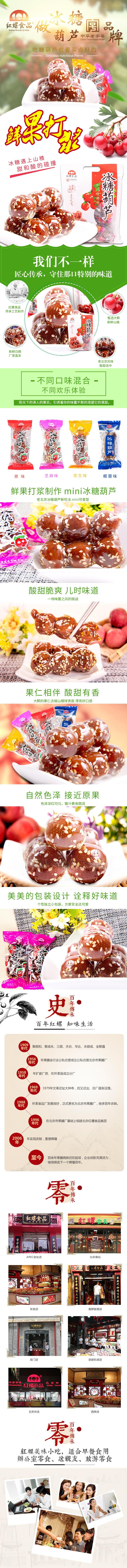 北京特产   冰糖葫芦红螺食品山楂休闲大礼包500g袋装
