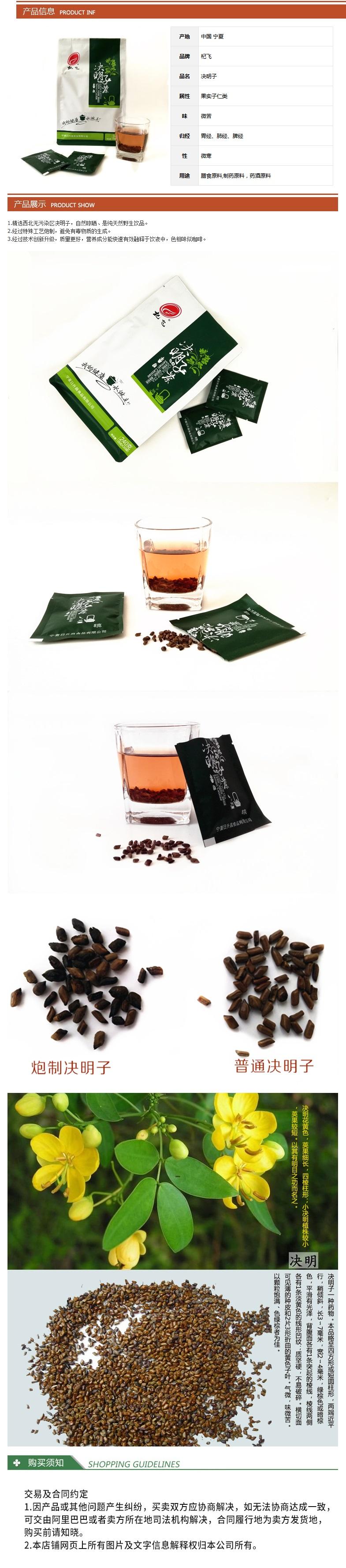 宁夏特产  决明子茶决明子特级野生炒熟决明子茶240克