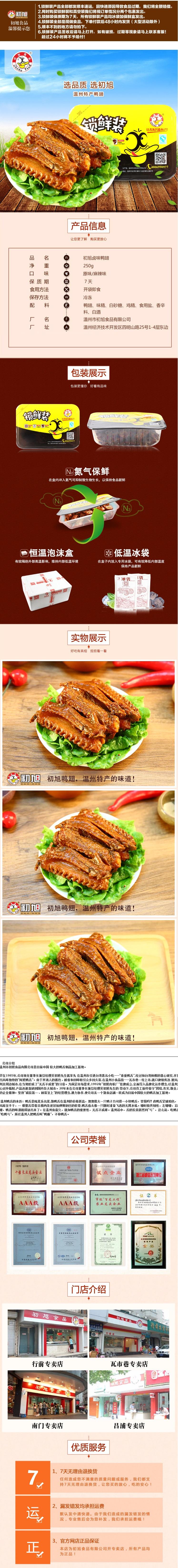 浙江温州特产  锁鲜装盒装鸭翅原味麻辣美味零食250g