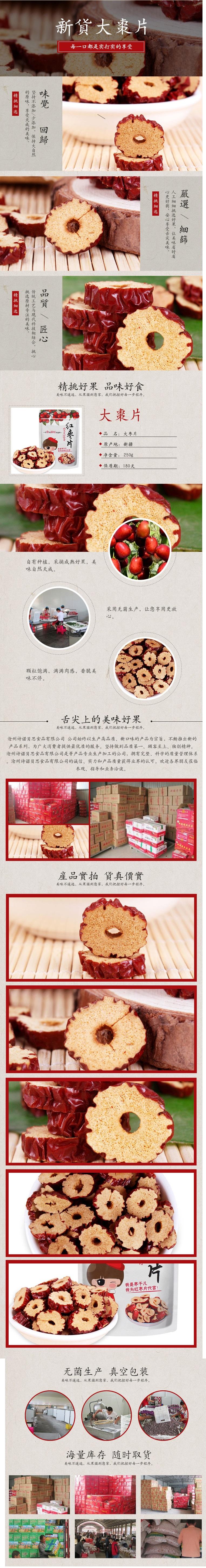新疆特产  红枣片若羌红枣圈灰枣干给你我最好的选择250克大枣片