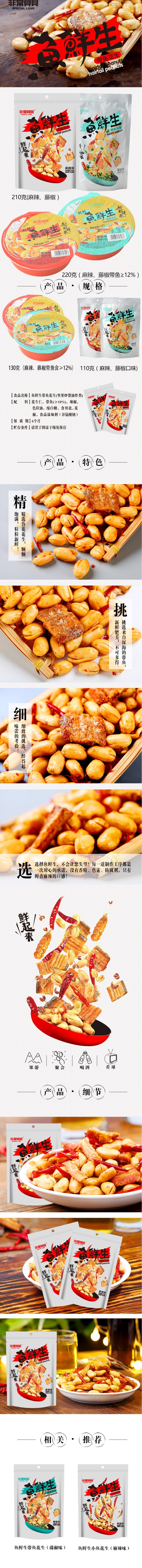 辽宁特产    非常贝贝鱼鲜生一碗酥脆带鱼鲁花花生下酒菜220g*4