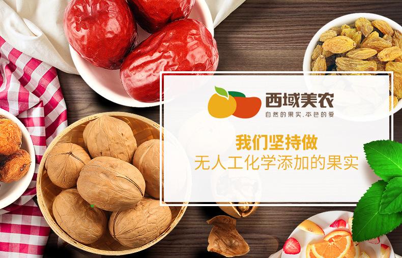 西域美农   红皮核桃250g   新疆坚果零食薄皮核桃非纸皮