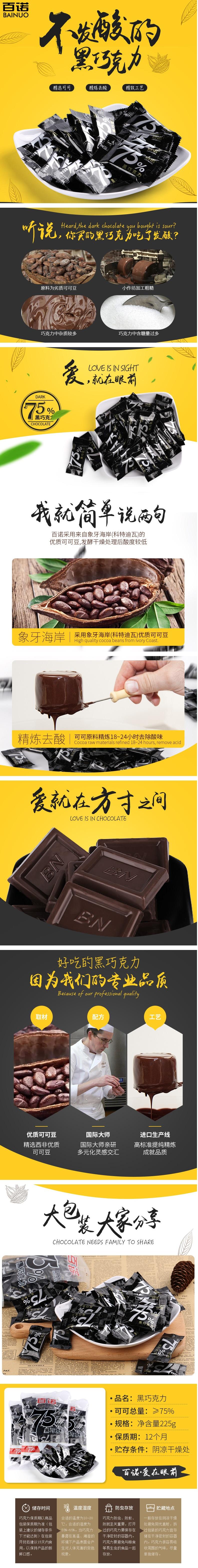 上海特产  百诺黑巧克力排块办公室休闲食品年货零食 75%纯可可脂225克