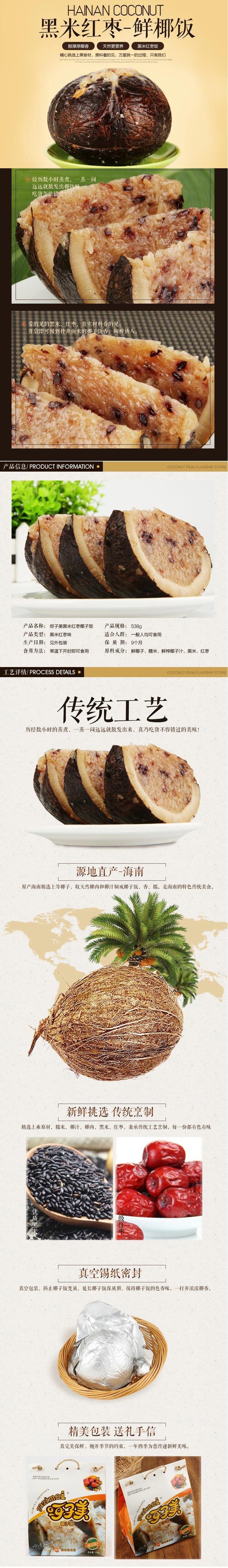 海南特产  黑米红枣味椰子饭538g即食蒸煮方便米饭特色休闲食品礼品