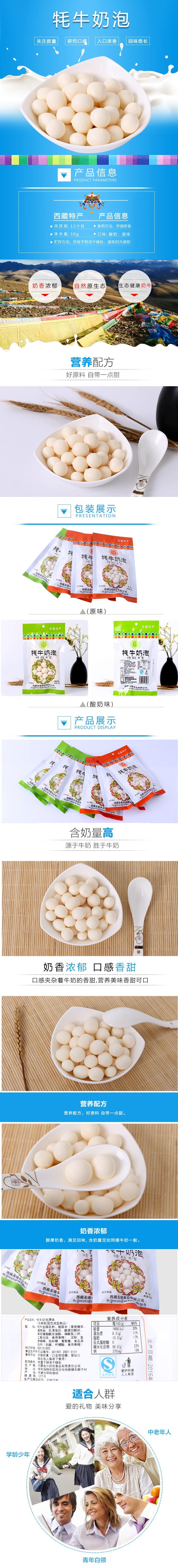 西藏特产  休闲零食牦牛奶味奶泡多味袋装50克