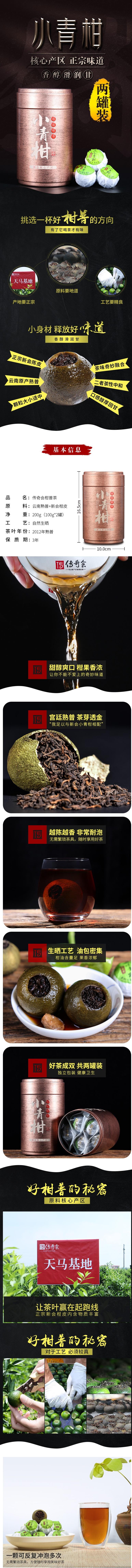 新会小青柑 普洱茶熟茶生晒陈皮柑普茶礼盒装共100g*2罐