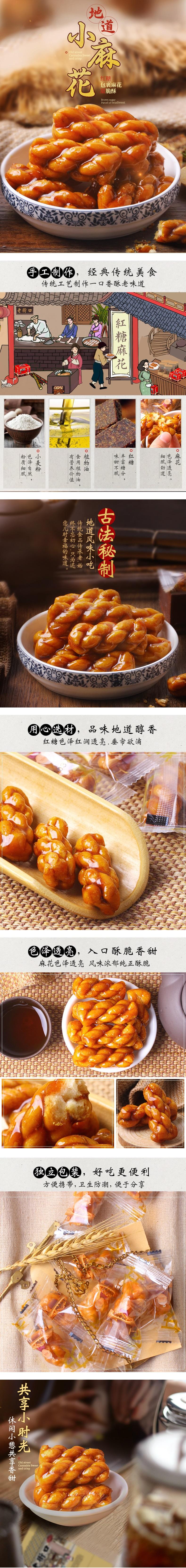 天津特产  老街口红糖麻花网红零食点心小辫蜜麻花香酥传统手工糕点500克