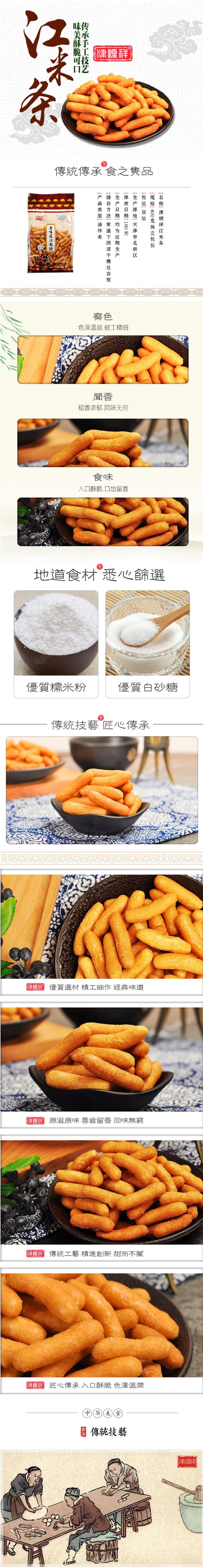 天津特产  津顺祥传统老式江米条糕点手工糯米条东北怀旧零食400g