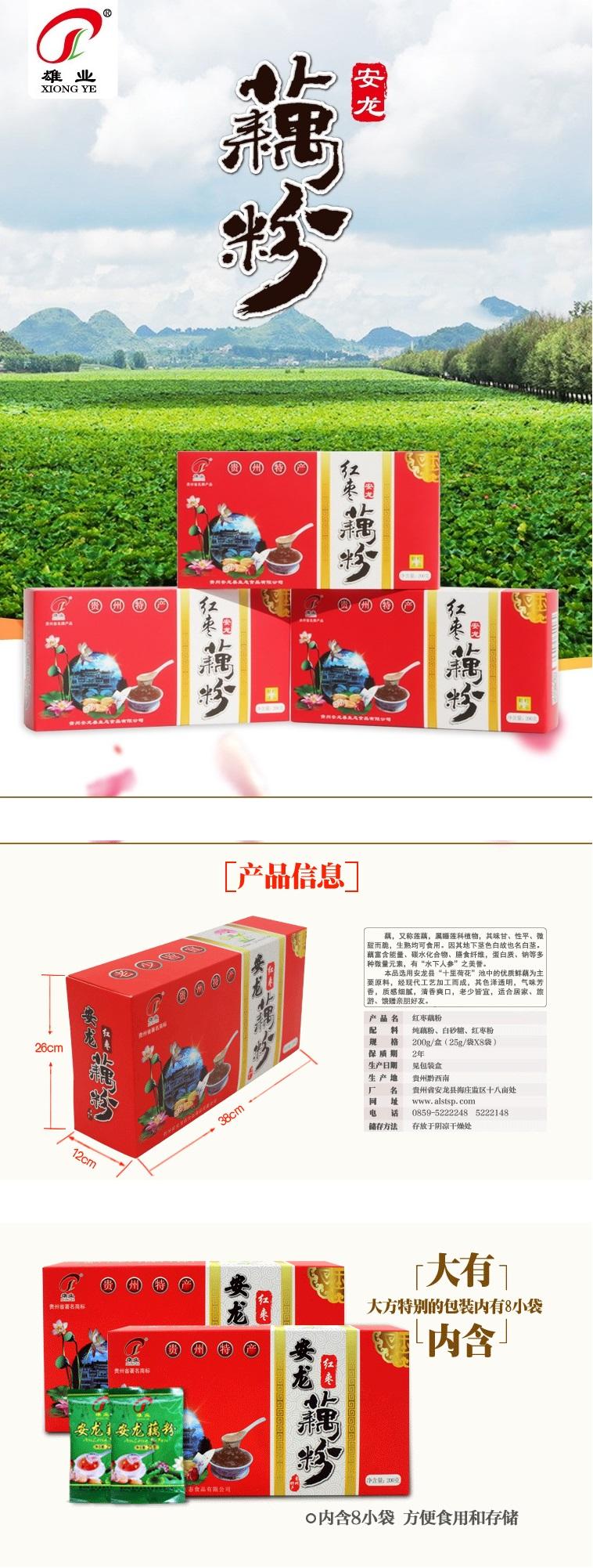 贵州特产  雄业牌安龙红枣藕粉盒装营养冲调饮品200g