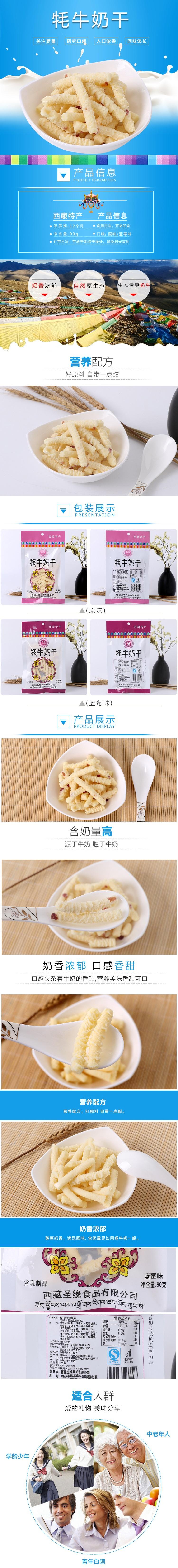 西藏特产  牦牛奶味奶干多味袋装供应休闲零食90克