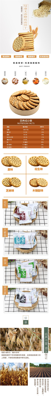 河北特产  绿康无糖纯莜面裸燕麦饼干88克*4