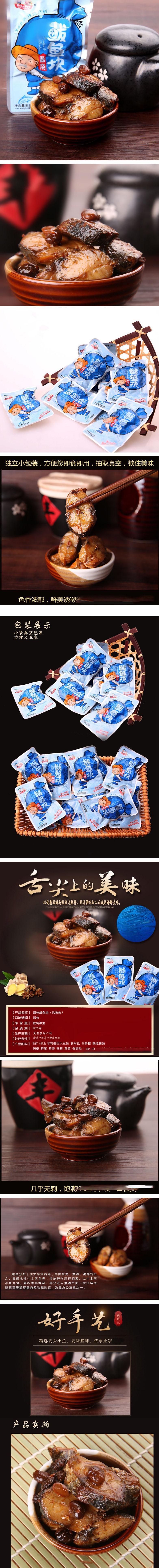 江苏特产  美食即食酱烧鲅鱼块香酥鲅鱼熏鲅鱼休闲零食500克