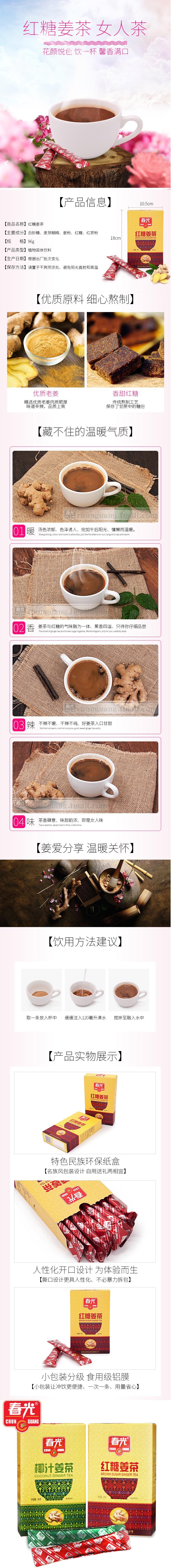海南特产 春光食品红糖姜茶姜糖冲饮品春光速溶姜茶96克X3盒