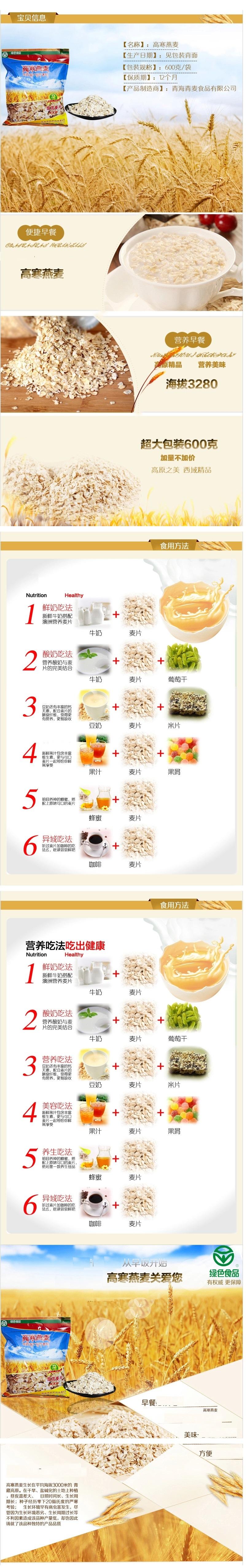 青海特产  高原无糖皮燕麦片营养早餐高寒燕麦片600g/袋*3