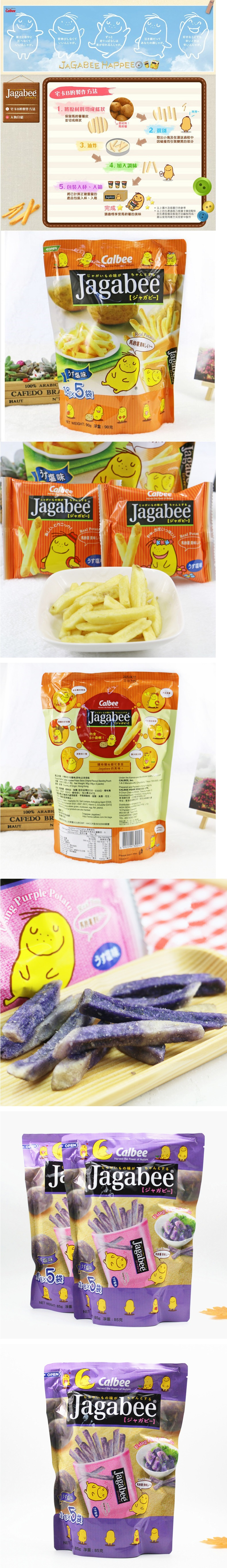 香港进口零食 Jagabee卡乐比薯条淡盐味焙烤食品90g/袋装*4
