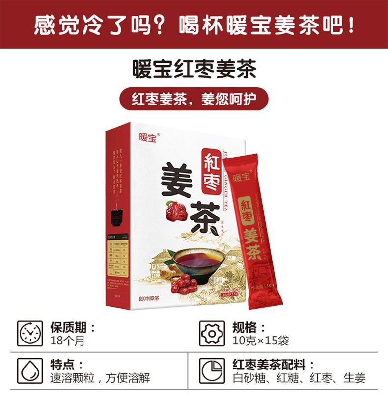 暖宝牌  红糖姜茶红枣暖胃养生装10g*15袋速溶姜茶颗粒150g 包邮